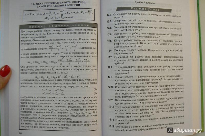 Задачи По Физике Для Основной Школы 7-9 Класс Генденштейн Кирик Гельфгат Гдз