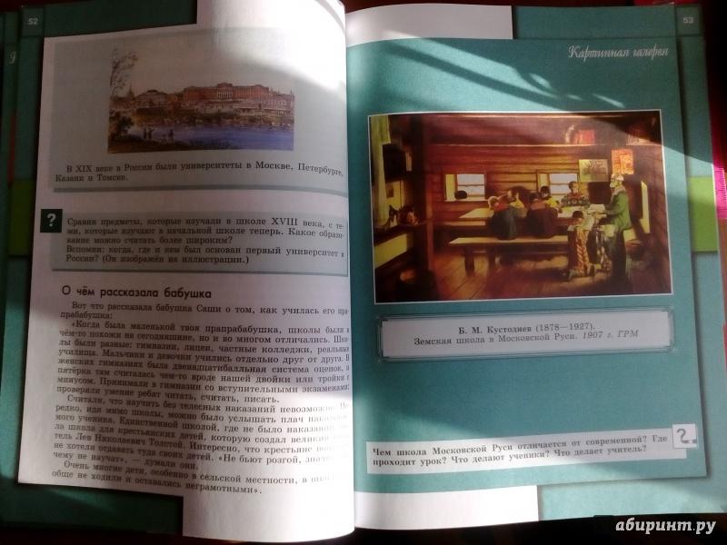 гдз обществознание 8 класс боголюбова городецкая учебник