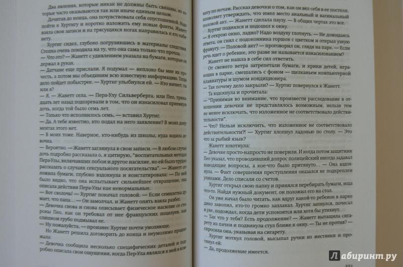 Иллюстрация 20 из 37 для Слабость Виктории Бергман. Криминальная трилогия - Эрик Сунд   Лабиринт - книги. Источник: Марина