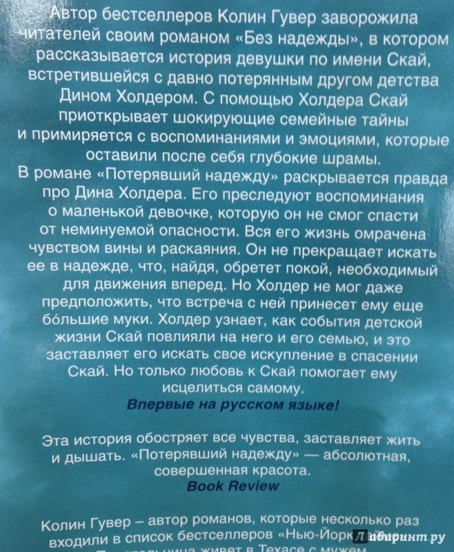 КОЛИН ГУВЕР БЕЗ НАДЕЖДЫ И ПОТЕРЯВШИЙ НАДЕЖДУ СКАЧАТЬ БЕСПЛАТНО
