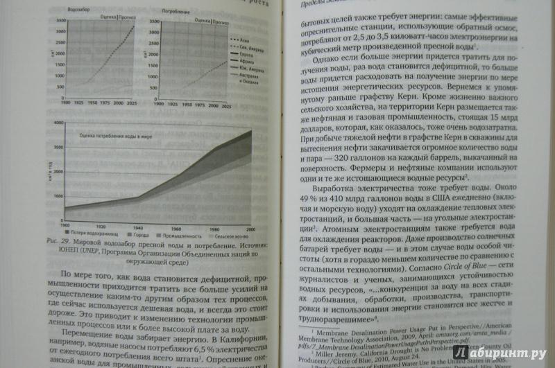 Иллюстрация 15 из 23 для Конец роста. Новая экономическая реальность - Ричард Хейнберг   Лабиринт - книги. Источник: Марина