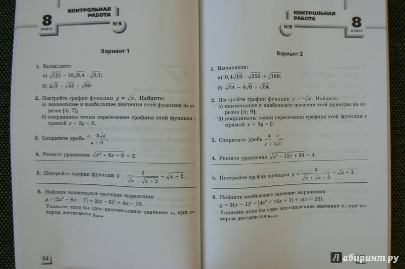 Иллюстрация из для Алгебра классы Контрольные работы к  Иллюстрация 4 из 10 для Алгебра 7 9 классы Контрольные работы к учебникам