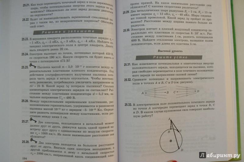 Гдз на сборник задач по физике кирик 10 класс