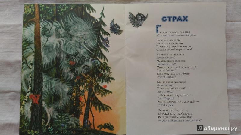 Иллюстрация 83 из 111 для Сказка о страхе - Екатерина Серова | Лабиринт - книги. Источник: Ирина Р.