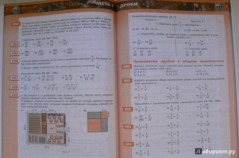 Тетрадь задачник по математике 5 класс бунимович купить