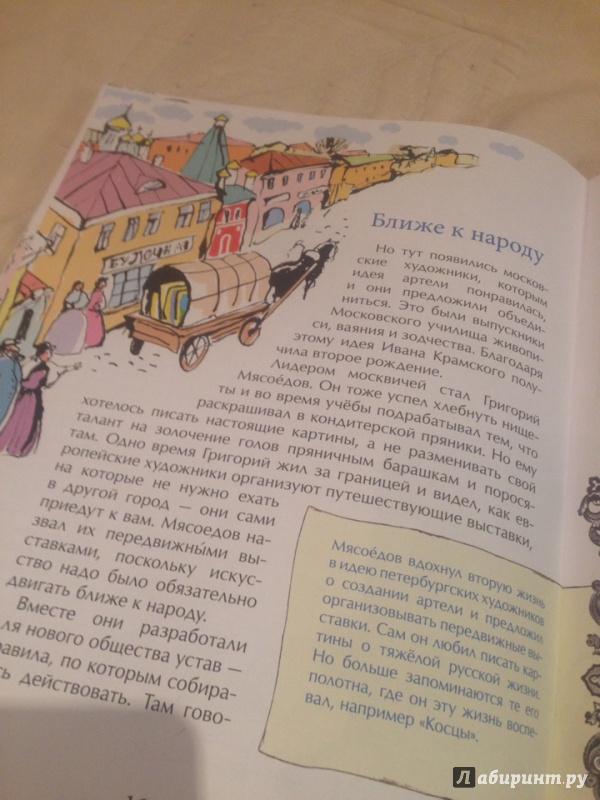 Иллюстрация 64 из 74 для Что передвинули передвижники - Марина Улыбышева | Лабиринт - книги. Источник: Светлана