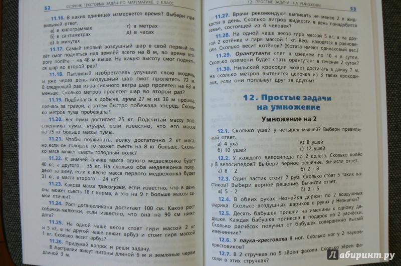 по класс гдз максимова задач 4 текстовых математике ответы сборник