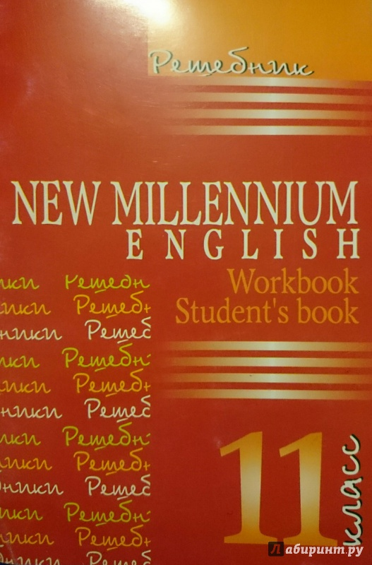 Решебник new 11 язык английский