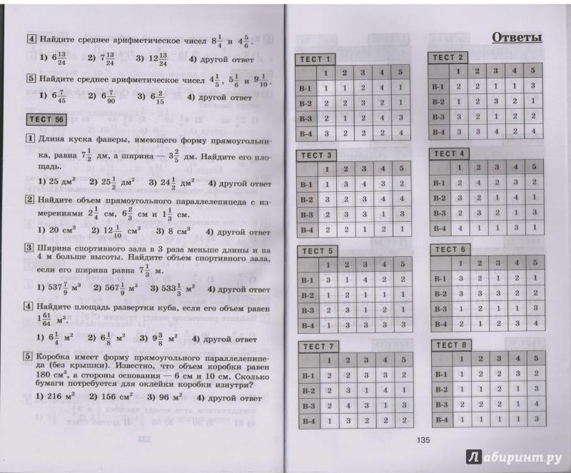 Гдз Математика Тематические Тесты