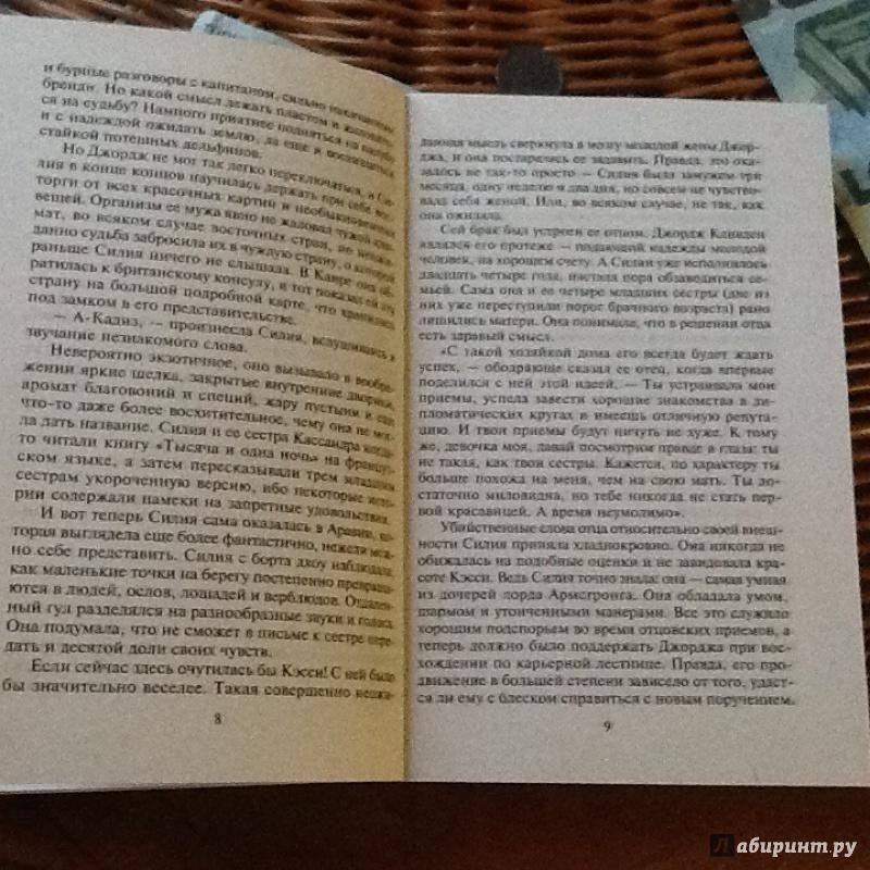 НЕВИННАЯ В ГАРЕМЕ ШЕЙХА СКАЧАТЬ БЕСПЛАТНО