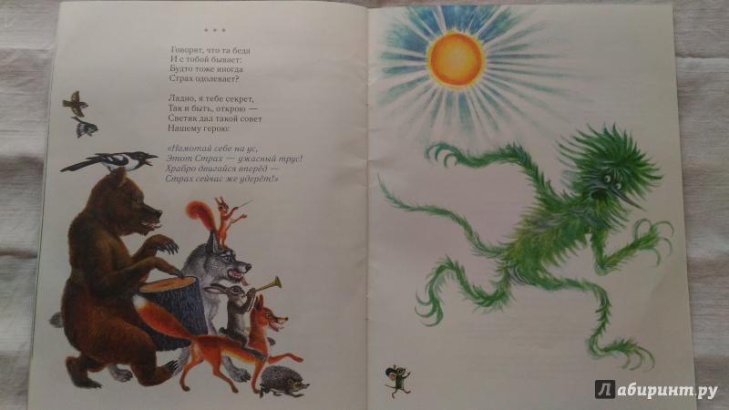 Иллюстрация 87 из 111 для Сказка о страхе - Екатерина Серова | Лабиринт - книги. Источник: Ирина Р.