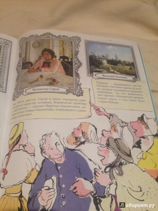 Иллюстрация 67 из 74 для Что передвинули передвижники - Марина Улыбышева | Лабиринт - книги. Источник: Светлана