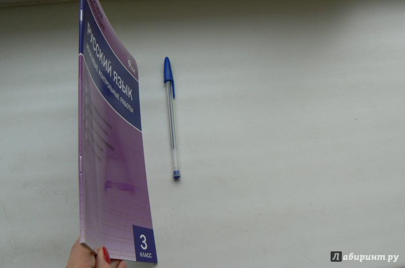 из для Русский язык класс Итоговые контрольные работы  Иллюстрация 1 из 8 для Русский язык 3 класс Итоговые контрольные работы ФГОС Лабиринт книги