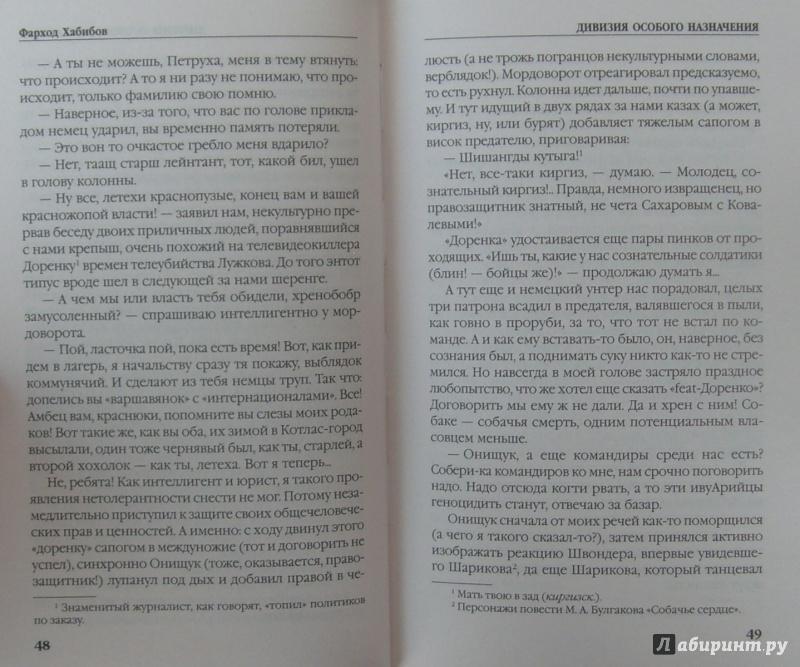 прямых фарход хабибов дивизия особого назначения читать онлайн надежный работодатель федерального
