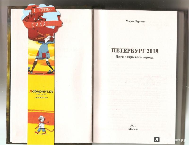 МАРИЯ ЧУРСИНА ПЕТЕРБУРГ 2018 ДЕТИ ЗАКРЫТОГО ГОРОДА СКАЧАТЬ БЕСПЛАТНО