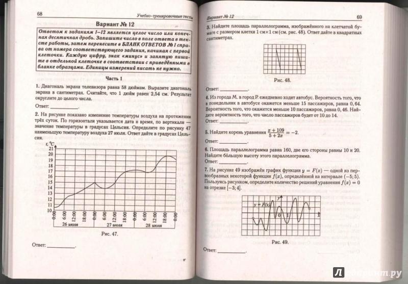 Подготовка к гиа 2018 математика 9 класс лысенко скачать