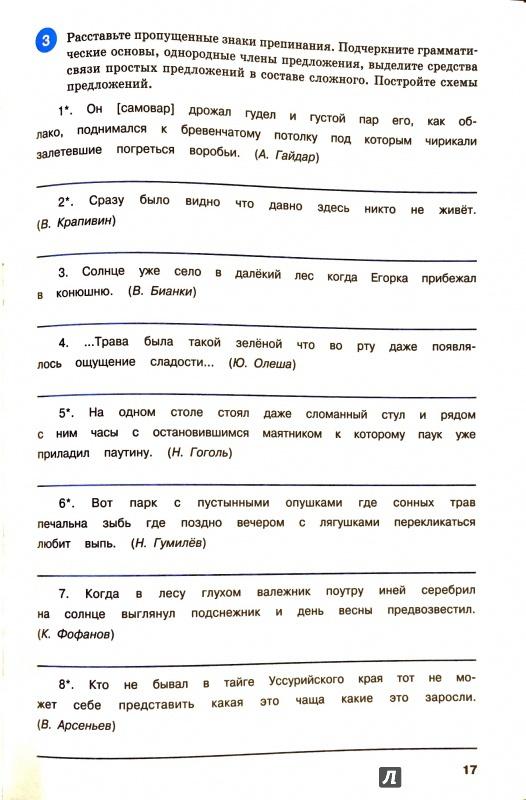 Гдз по тренажёр по русскому языку 5 класс е с александрова до