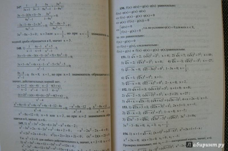 гдз. . анализа 2004 алгебра начала ш.а.алимов кл 10-11