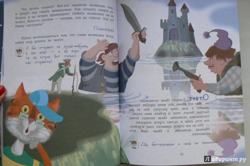 Сказки-изобреталки от кота потряскина анатолий гин