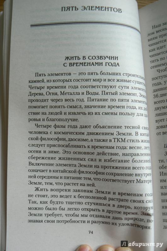 Книга Пища Богов Игорь Прокопенко