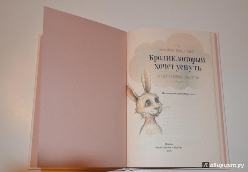 кролик который хочет уснуть читать