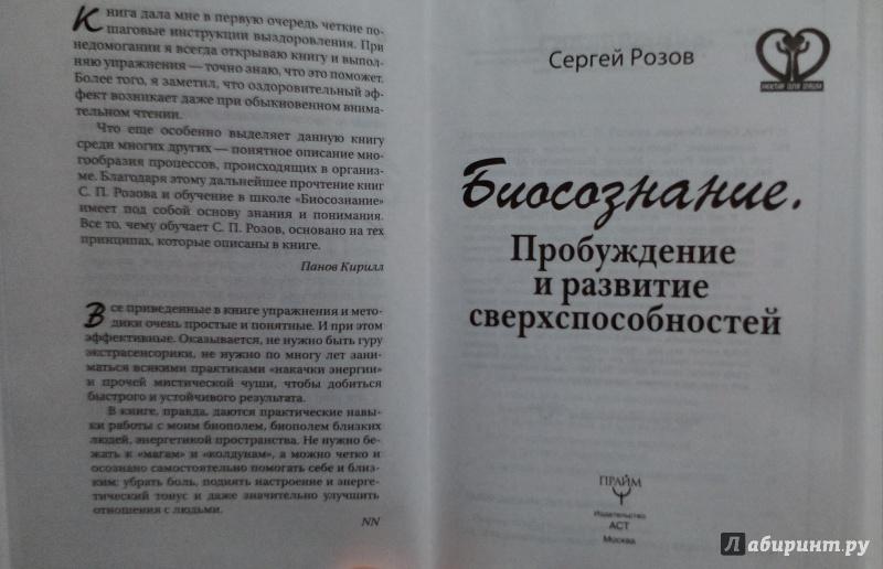 книга биосознание.пробуждение и развитие сверхспособностей с.п розова