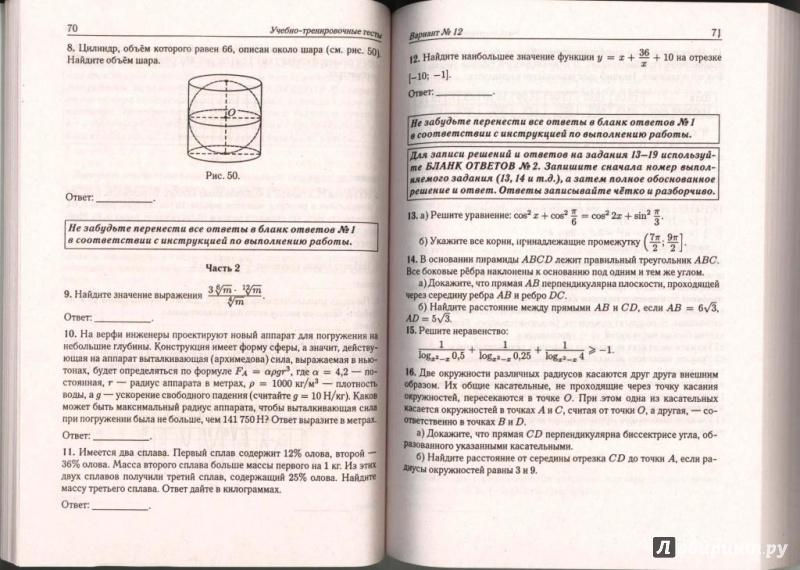 Вольфсон авилов войта: математика решебник подготовка к егэ-2017 онлайн