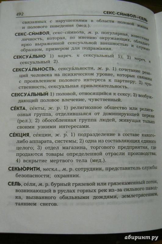 Орфографический Справочник Русского языка