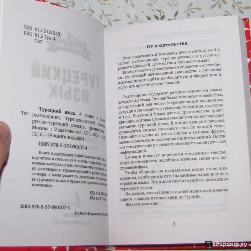 мужские книги на турецком языке онлайн термобелье для девочек