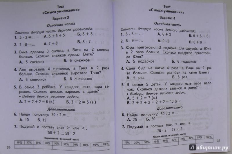 Иллюстрация из для Математика класс Тесты и  Иллюстрация 4 из 4 для Математика 2 класс Тесты и самостоятельных работ к уч