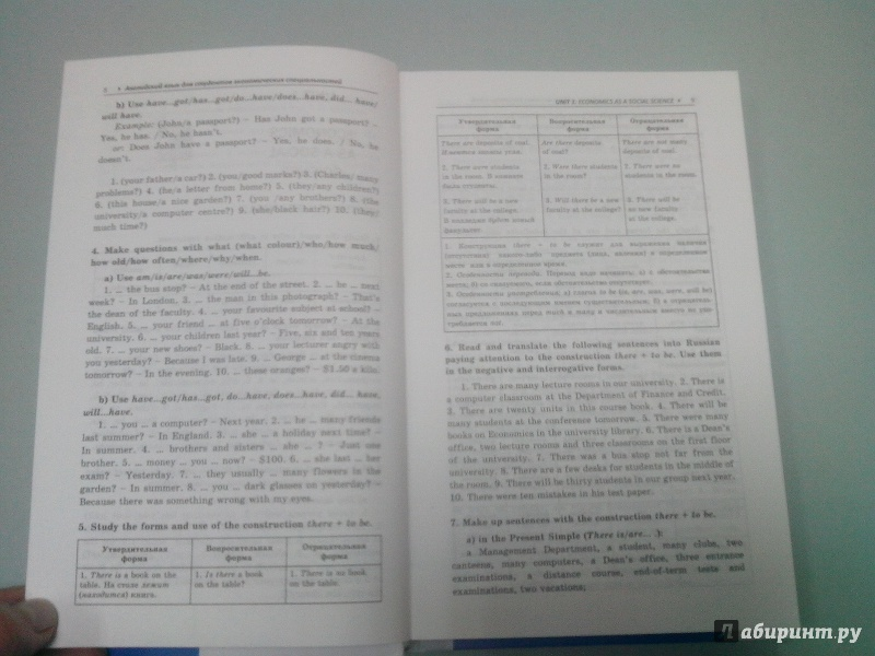 Решебник по английскому языку для экономических специальностей страница 18