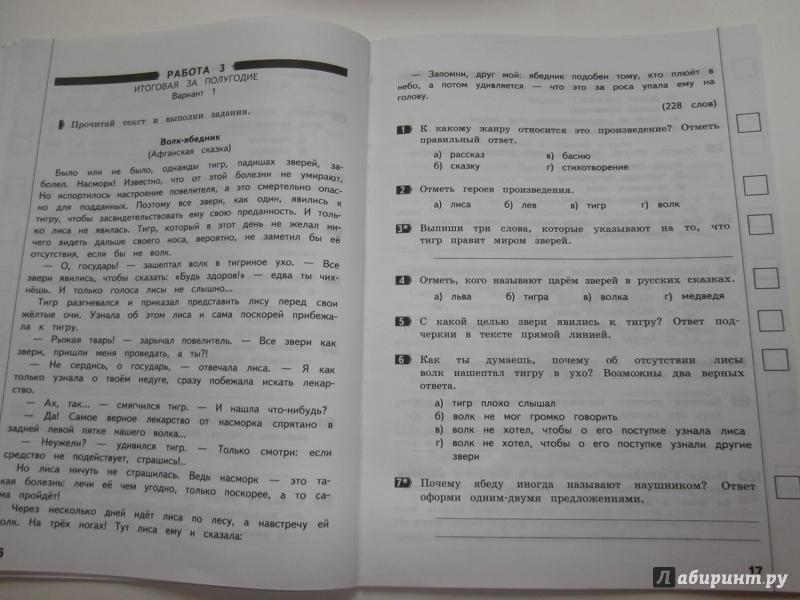 Мцко 2 класс русский язык демоверсия