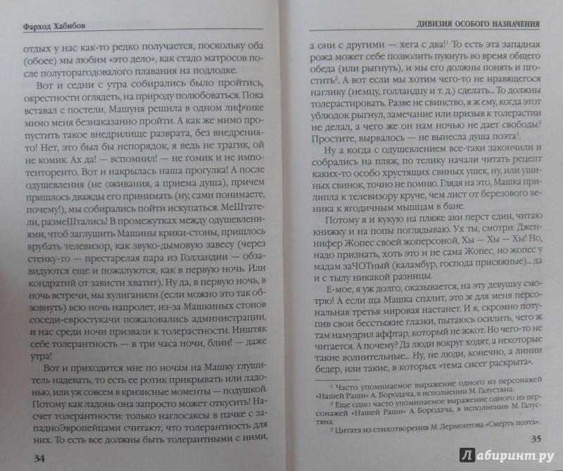 десятки тысяч фарход хабибов дивизия особого назначения читать онлайн перевода обыкновенной дроби