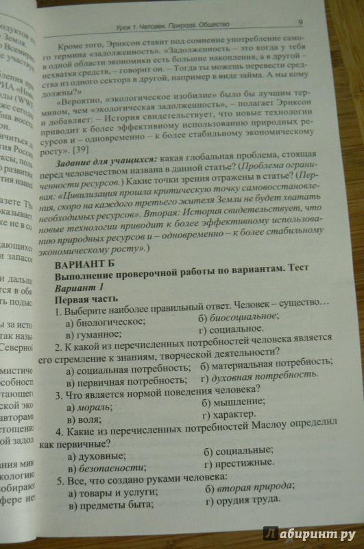 Поурочные разработки обществознание кравченко 8 класс