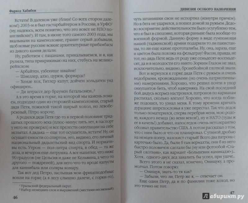 каком фарход хабибов дивизия особого назначения читать онлайн Дивногорске найдено