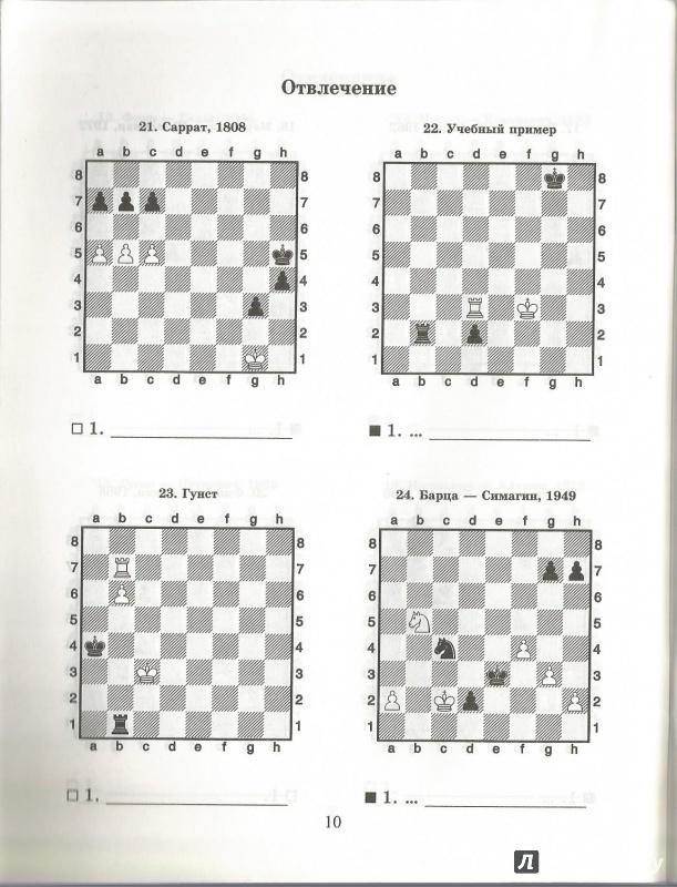 Отвлечение решебник костров шахматный