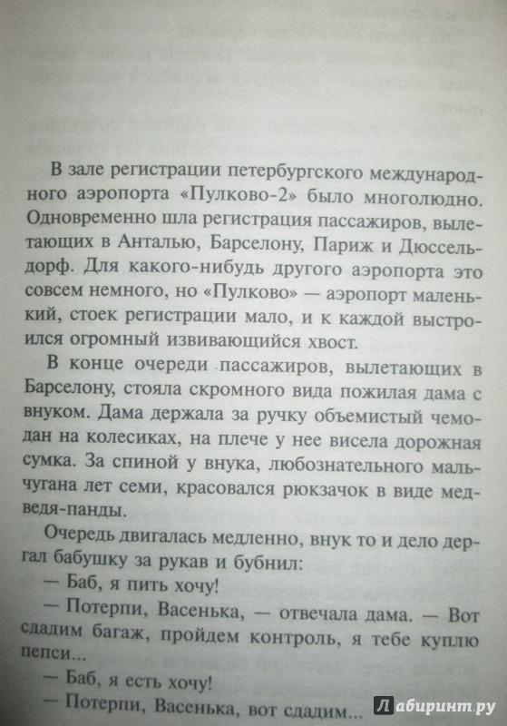 Иллюстрация 1 из 6 для Алмазное ассорти - Наталья Александрова | Лабиринт - книги. Источник: NiNon