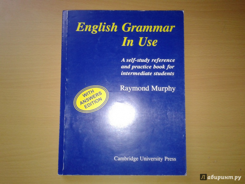 Иллюстрация 1 из 2 для English Grammar in Use: Intermediate - Raymond Murphy | Лабиринт - книги. Источник: Пастухова  Инна