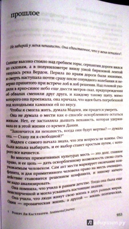 Иллюстрация 36 из 37 для Слабость Виктории Бергман. Криминальная трилогия - Эрик Сунд   Лабиринт - книги. Источник: Александр Н.