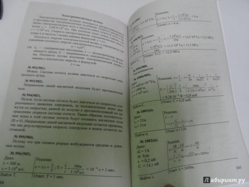 Решебник к задачника 9 класса рымкевича