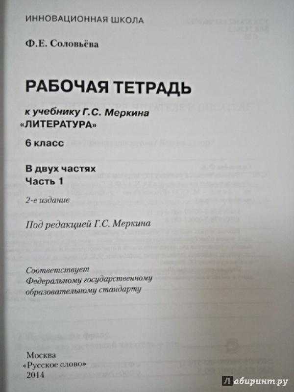 Гдз Соловьева Рабочая Тетрадь К Учебнику Литература 7 Класс