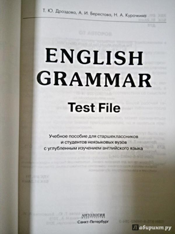 Решебник к дроздовой grammar