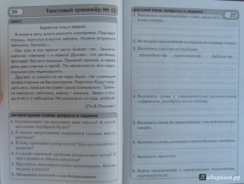 ГДЗ решебник по русскому языку 2 класс Канакина Горецкий 1 и 2 часть