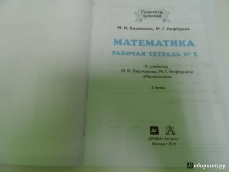 По м.и.башмаков профессиональное математике образование гдз