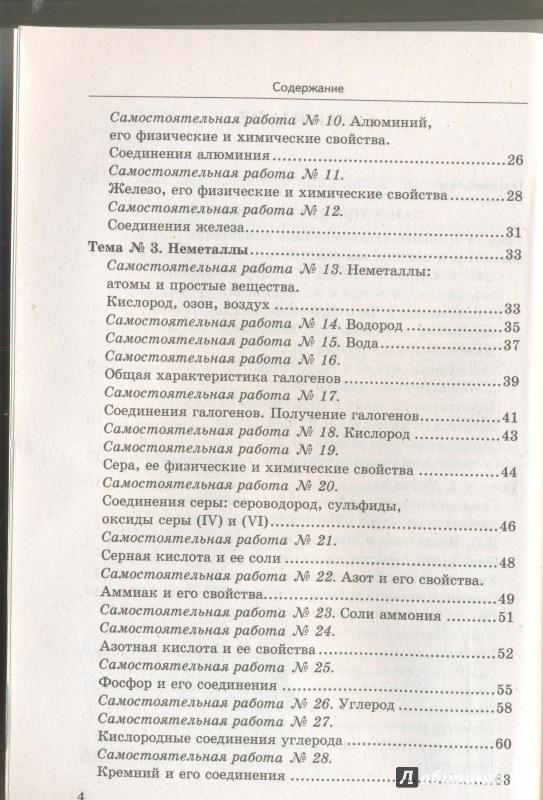 Контрольные и самостоятельные работы по химии 9 класс: к учебнику габриеляна о.с павлова н.с