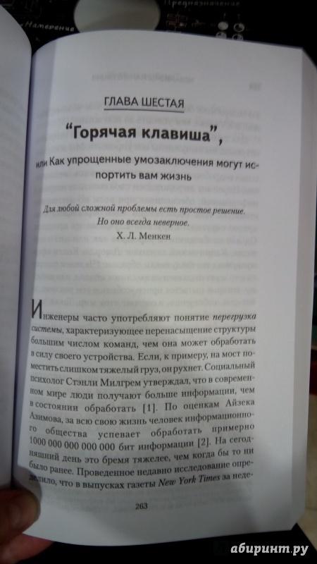 РОБЕРТ ЛЕВИН МЕХАНИЗМЫ МАНИПУЛЯЦИИ СКАЧАТЬ БЕСПЛАТНО