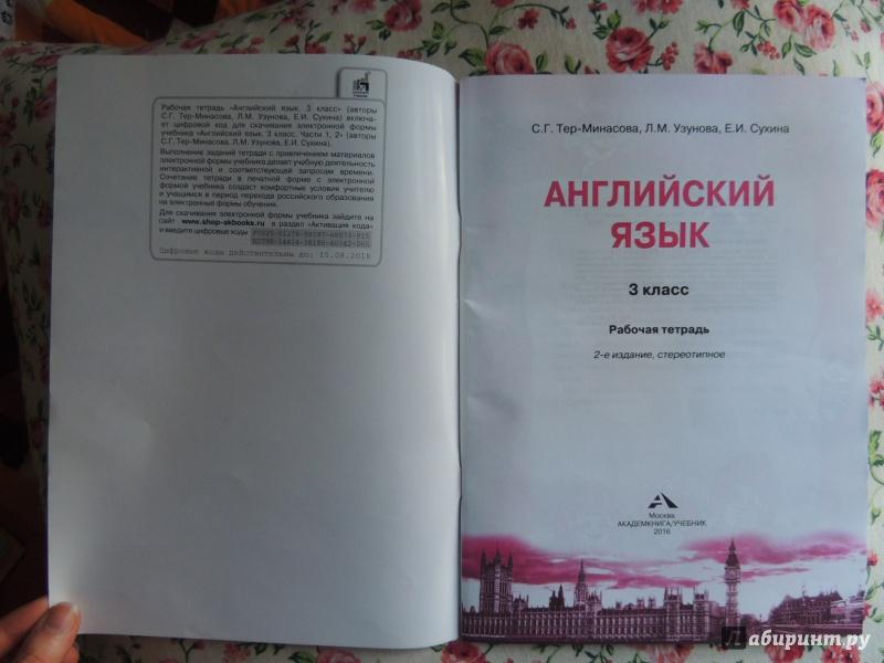 тер-минасова английский язык 5 класс рабочая тетрадь гдз