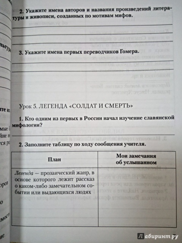 6 класс литература тетрадь гдз г.с.меркин рабочая