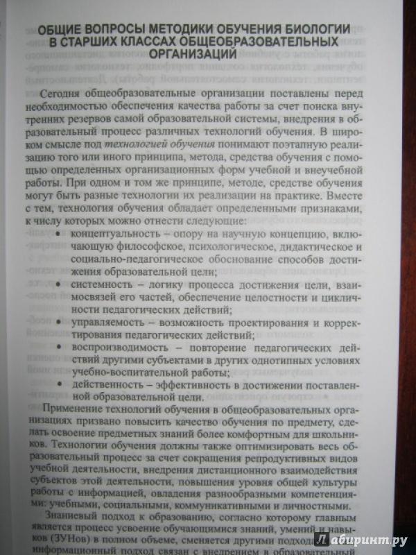 Книга по биологии 10 класса теремов петросова