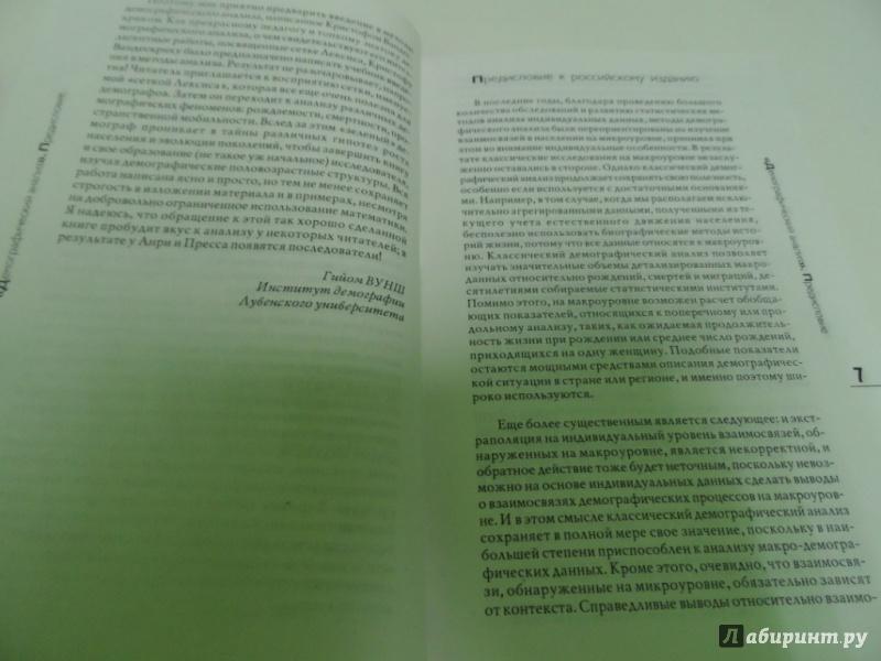 Иллюстрация 6 из 18 для Демографический анализ - Кристоф Вандескрик | Лабиринт - книги. Источник: Лыкова  Инга